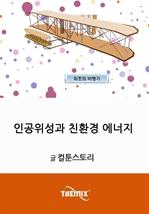 도서 이미지 - [오디오북] 항공과 에너지 : 인공위성과 친환경 에너지