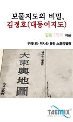 도서 이미지 - [오디오북] 보물지도의 비밀, 김정호