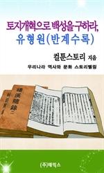 도서 이미지 - [오디오북] 토지개혁으로 백성을 구하라, 유형원
