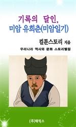 도서 이미지 - [오디오북] 기록의 달인, 미암 유희춘
