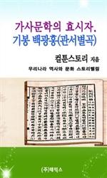 도서 이미지 - [오디오북] 가사문학의 효시자, 기봉 백광홍