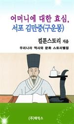 도서 이미지 - [오디오북] 어머니에 대한 효심, 서포 김만중
