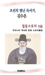 도서 이미지 - [오디오북] 조선의 별난 독서가, 김수온