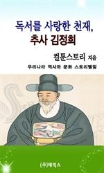 도서 이미지 - [오디오북] 독서를 사랑한 천재, 추사 김정희