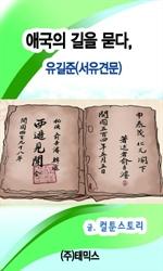 도서 이미지 - [오디오북] 애국의 길을 묻다, 유길준