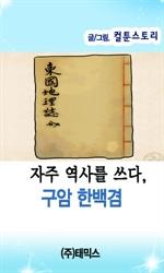 도서 이미지 - [오디오북] 자주 역사를 쓰다, 구암 한백겸