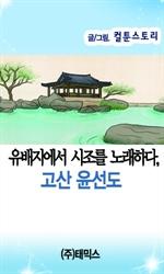 도서 이미지 - [오디오북] 유배지에서 시조를 노래하다, 고산 윤선도