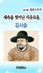 도서 이미지 - [오디오북] 세속을 벗어난 자유로움, 김시습