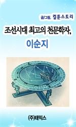 도서 이미지 - [오디오북] 조선시대 최고의 천문학자, 이순지