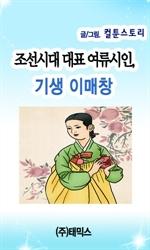 도서 이미지 - [오디오북] 조선시대 대표 여류시인, 기생 이매창