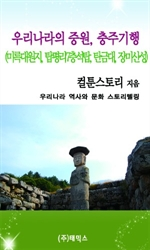 도서 이미지 - [오디오북] 우리나라의 중원, 충주기행