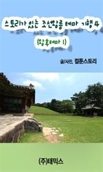 도서 이미지 - [오디오북] 스토리가 있는 조선왕릉 테마 기행 4편