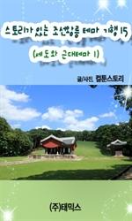 도서 이미지 - [오디오북] 스토리가 있는 조선왕릉 테마 기행 15편
