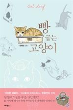 도서 이미지 - 빵 굽는 고양이