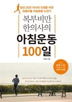 도서 이미지 - 복부비만 한의사의 아침운동 100일