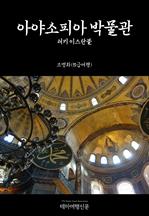 도서 이미지 - 아야 소피아박물관 터키 이스탄불