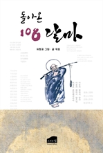 도서 이미지 - 돌아온 108 달마