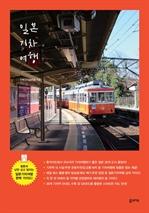 도서 이미지 - 일본 기차 여행
