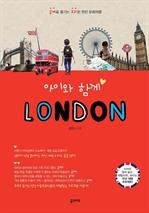 도서 이미지 - 아이와 함께 런던