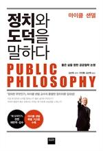 도서 이미지 - 정치와 도덕을 말하다