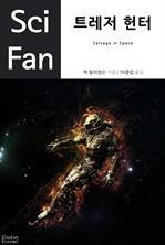 도서 이미지 - 〈SciFan 시리즈 20〉 트레저 헌터