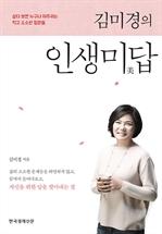 도서 이미지 - 김미경의 인생미답