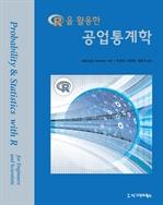 도서 이미지 - R을 활용한 공업통계학