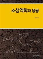 도서 이미지 - 소성역학과 응용