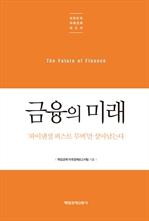 도서 이미지 - 금융의 미래 - 대한민국 미래경제보고서