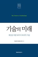 도서 이미지 - 기술의 미래 - 대한민국 미래경제보고서
