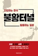 도서 이미지 - 불황터널 진입하는 한국 탈출하는 일본