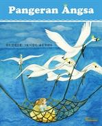도서 이미지 - 백조 왕자 (인도네시아어, Pangeran Angsa)