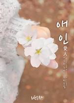 도서 이미지 - 애인 (愛人)