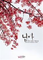 도서 이미지 - [합본] 님아 (恁我) (전2권/완결)