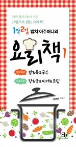 도서 이미지 - 1박2일 밥차 아주머니의 요리책 1
