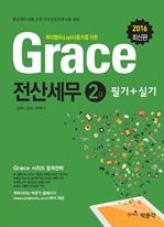 도서 이미지 - 2016 grace 전산세무 2급