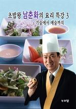 도서 이미지 - 초밥왕 남춘화의 요리특강 3 - 기술에서 예술까지