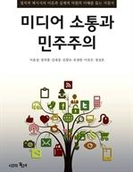 도서 이미지 - 미디어 소통과 민주주의