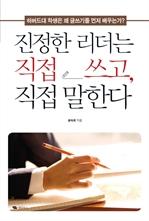 도서 이미지 - 진정한 리더는 직접 쓰고 직접 말한다