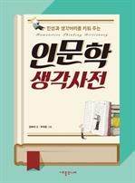 도서 이미지 - 인문학 생각사전