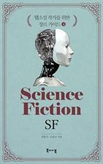 도서 이미지 - SF : 웹소설 작가를 위한 장르 가이드 4