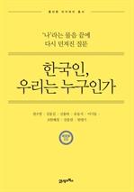 도서 이미지 - 한국인, 우리는 누구인가