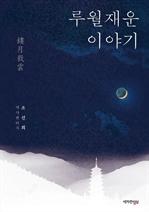 도서 이미지 - [합본] 루월재운 이야기 (전2권/완결)
