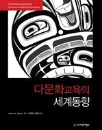 도서 이미지 - 다문화교육의 세계동향