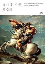 도서 이미지 - 역사를 바꾼 영웅들