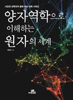 도서 이미지 - 양자역학으로 이해하는 원자의 세계