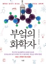 도서 이미지 - 부엌의 화학자