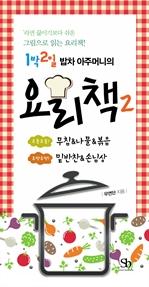 도서 이미지 - 1박2일 밥차 아주머니의 요리책 2