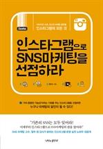도서 이미지 - 인스타그램으로 SNS마케팅을 선점하라