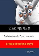 도서 이미지 - 스포츠 베팅학 교실 - 실전적 베팅 이론과기법